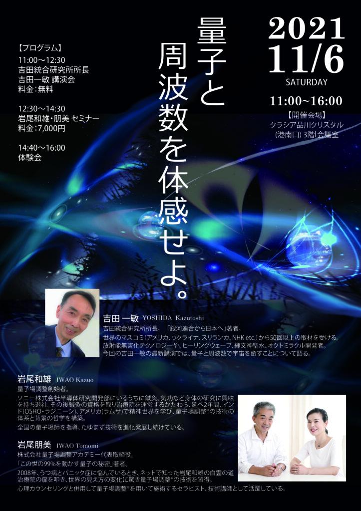量子と周波数を体感せよ。量子場調整®イベント!